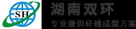 湖南双环纤维成型bwin官方有限公司