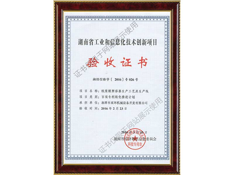 Innovative-project-acceptance-certificate