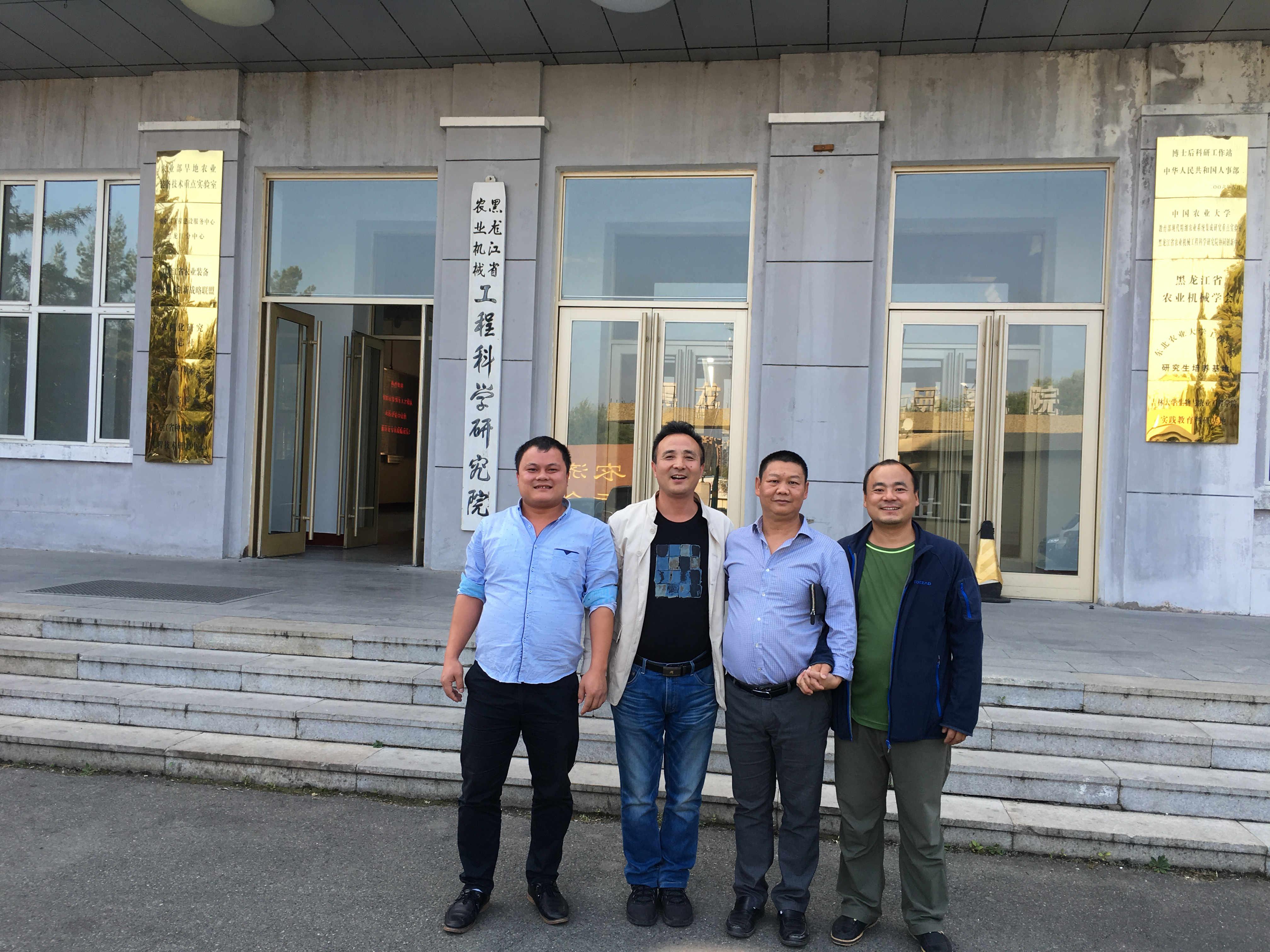 黑龙江农机研究所秸秆育秧盘项目拜访客户